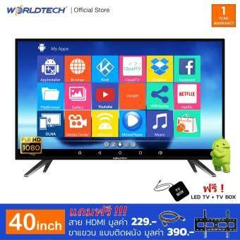 Smart TV SET ชุดเซ็ท Analog (อนาล็อก) LED TV (แอลอีดี ทีวี) พร้อมกล่อง TV Box (ทีวี บอกซ์) Worldtech ขนาด 40 นิ้ว รุ่น WT-LED4001 ที่จะเปลี่ยนทีวีธรรมดา ให้กลายเป็นสมาร์ท ทีวี ในราคาสุดคุ้ม