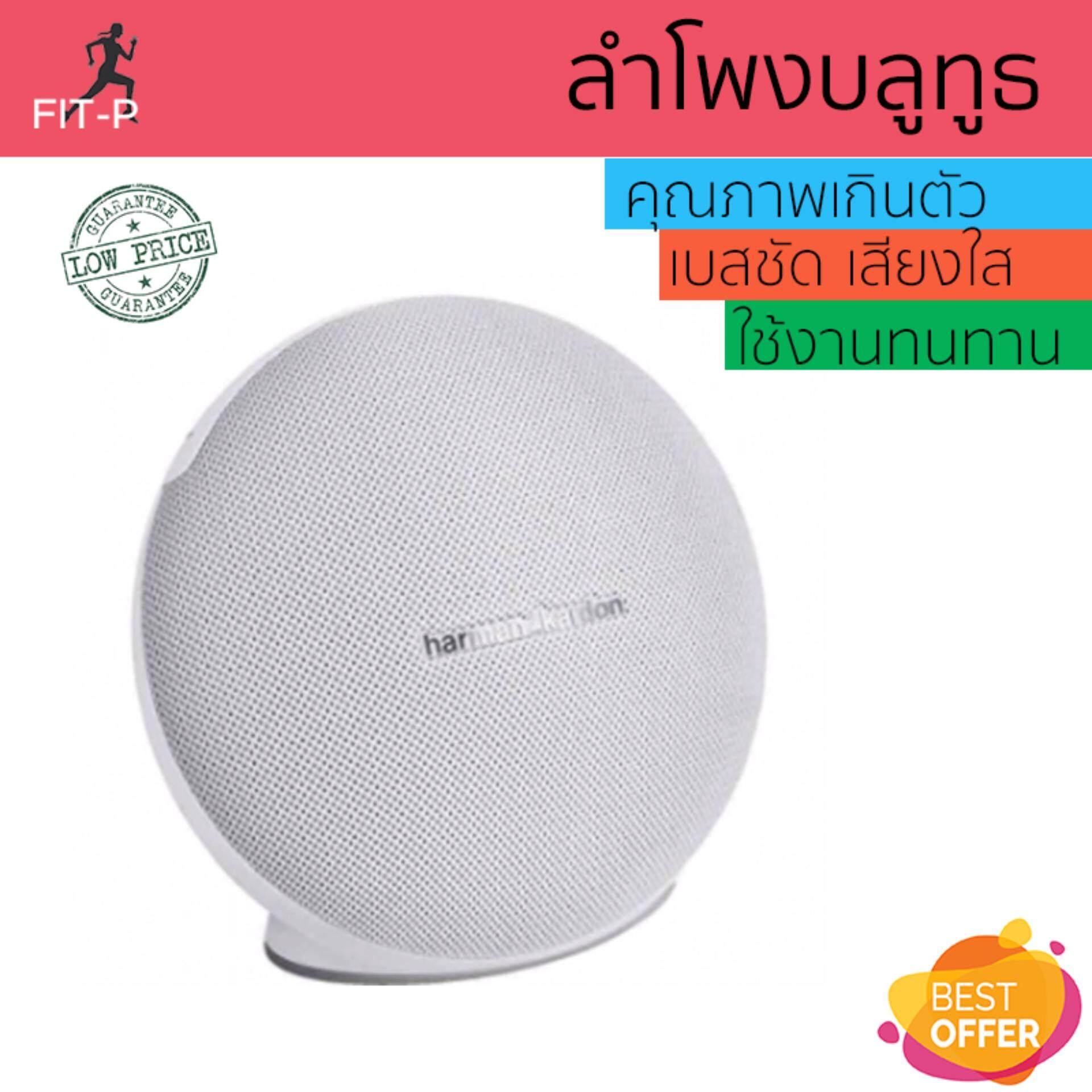 ยี่ห้อนี้ดีไหม  พระนครศรีอยุธยา จัดส่งฟรี ลำโพงบลูทูธ  Harman Kardon Bluetooth Speaker 2.1 Onyx Mini White เสียงใส คุณภาพเกินตัว Wireless Bluetooth Speaker รับประกัน 1 ปี
