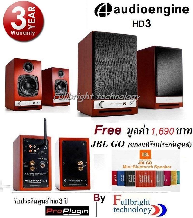 ยี่ห้อไหนดี  น่าน Audioengine HD3 Wireless Speaker (Cherry/แดง) ลำโพงคุณภาพเสียง Hi-Fi เชื่อมต่อผ่าน Bluetooth  mini-jack or RCA outputs  or USB audio รับประกันศูนย์ 3 ปี แถมฟรี JBL GO Mini Bluetooth Speaker(ของแท้) จำนวน 1 ตัว มูลค่า 1 690 บาท