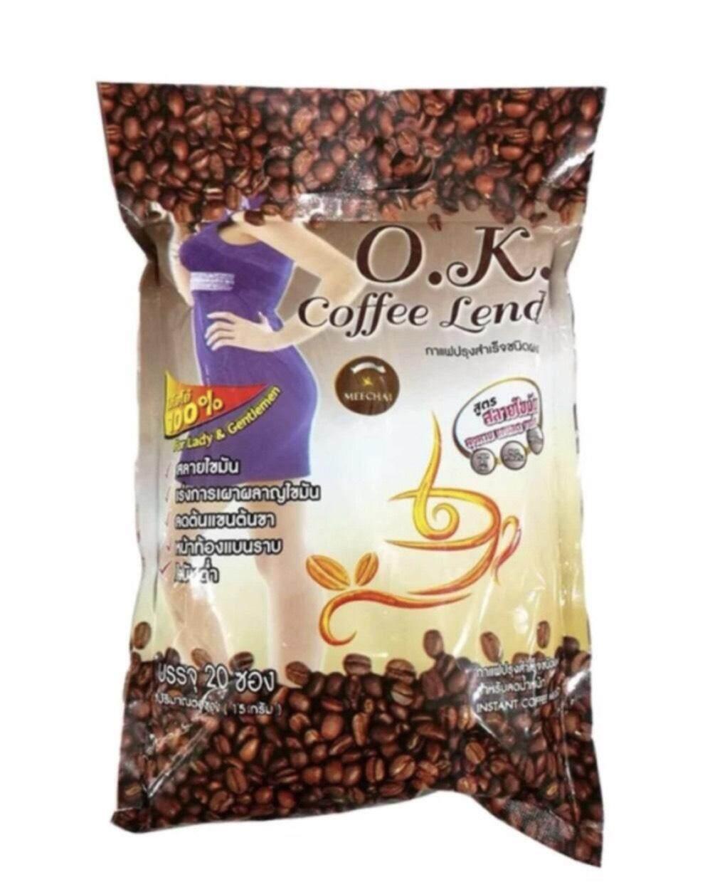 ขายดีมาก! ( ส่งด่วน KERRY ) O.K. Coffee Lend โอเค คอฟฟี่ เลนด์ กาแฟลดน้ำหนัก (1ห่อ / 20ซอง)