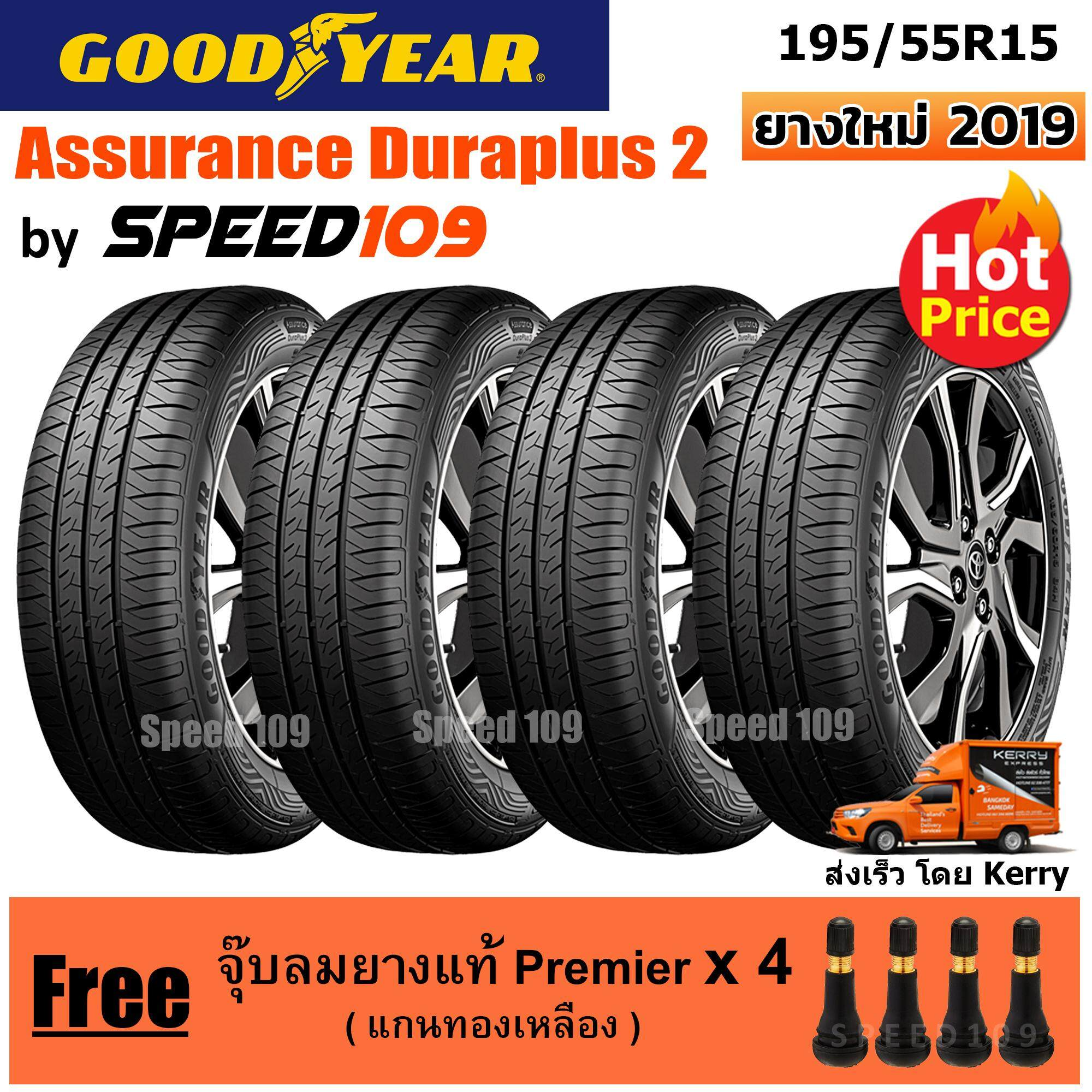 ประกันภัย รถยนต์ 2+ ภูเก็ต GOODYEAR  ยางรถยนต์ ขอบ 15 ขนาด 195/55R15 รุ่น Assurance Duraplus 2 - 4 เส้น (ปี 2019)