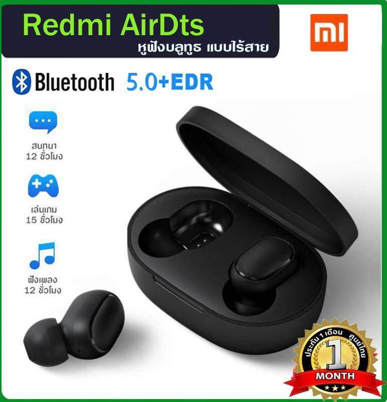 นครนายก Xiaomi Redmi AirDots หูฟังบลูทูธไร้สาย True Wireless 5.0