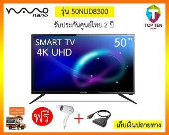 TV NANO 4K SMART TV 50 นิ้ว รุ่น 50NUD8300