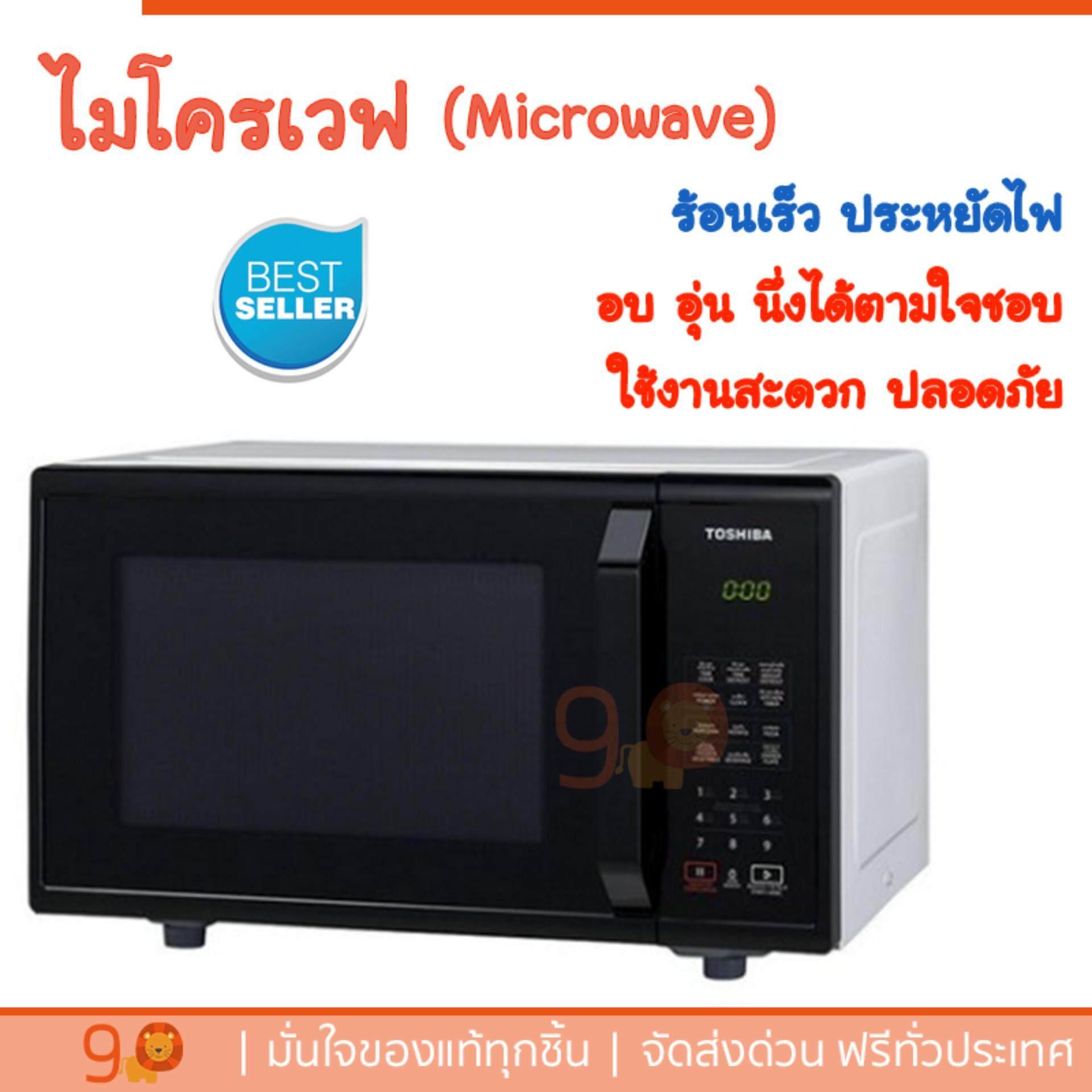 รุ่นใหม่ล่าสุด ไมโครเวฟ เตาอบไมโครเวฟ ไมโครเวฟ DIGITAL TOSHIBA ER-SS23(K)TH 23L | TOSHIBA | ER-SS23(K)TH ปรับระดับความร้อนได้หลายระดับ มีฟังก์ชันละลายน้ำแข็ง ใช้งานง่าย Microwave จัดส่งฟรีทั่วประเทศ