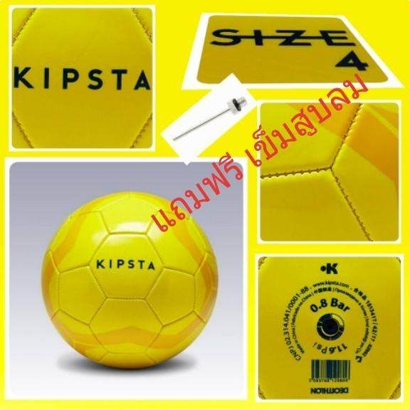 ยี่ห้อนี้ดีไหม  นครศรีธรรมราช FOOTBALL KIPSTA FIRST KICK no.4