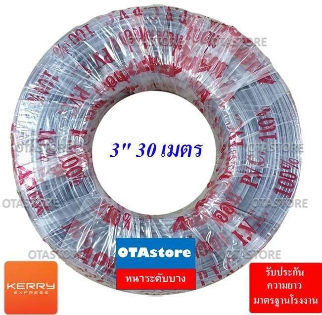 ลดสุดๆ APEX สายยางขาว สายยางใส 3 นิ้ว (3