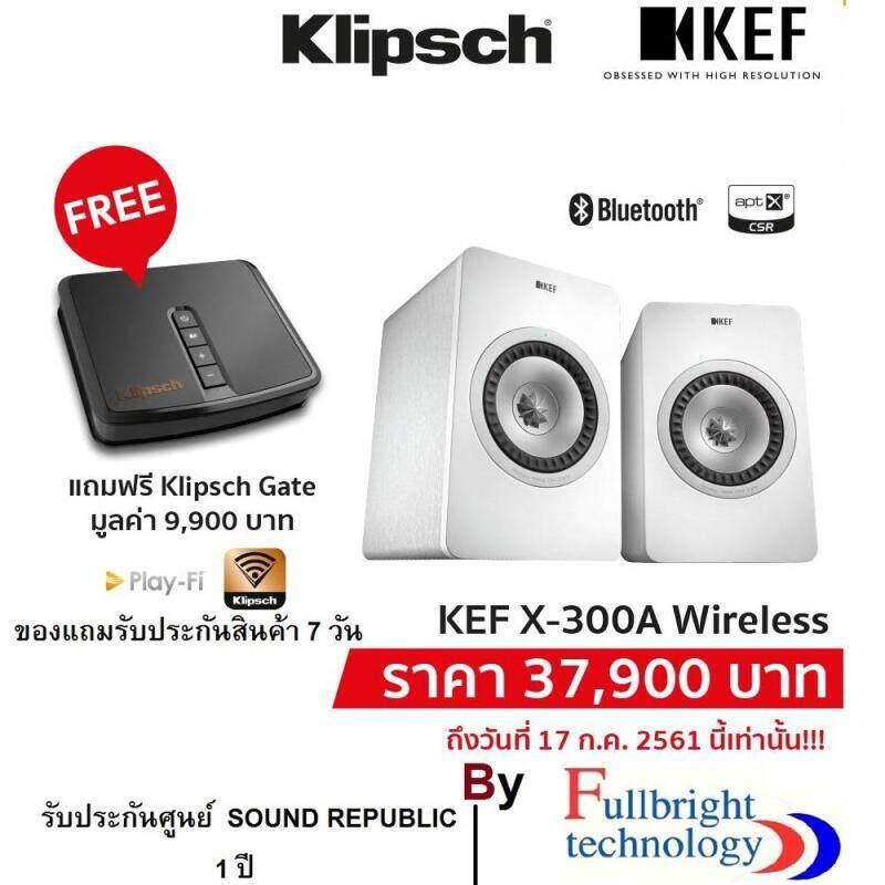 สอนใช้งาน  หนองคาย KEF X300A WIRELESS Hi-Fi Speaker ลำโพงสุดหรูในราคาสุดคุ้ม