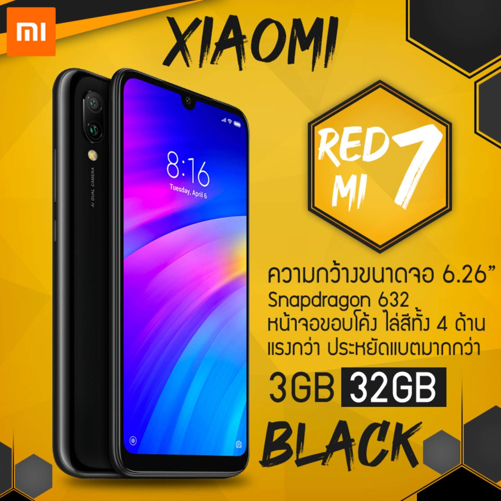 ยี่ห้อนี้ดีไหม  นนทบุรี [Global Version] Xiaomi Redmi 7 (3/32GB) 6.26