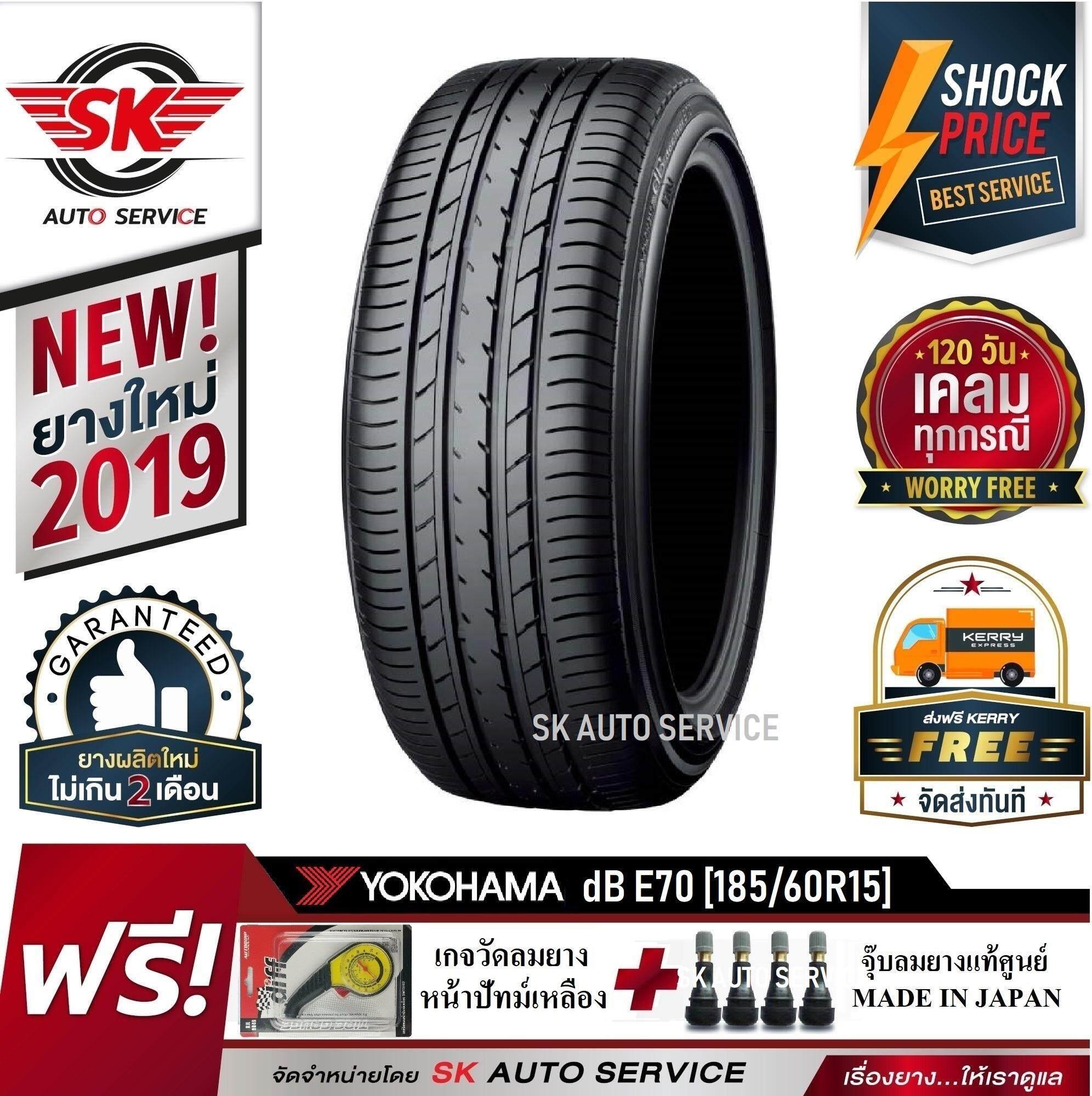 ประกันภัย รถยนต์ 3 พลัส ราคา ถูก ภูเก็ต YOKOHAMA ยางรถยนต์ 185/60R15 (เก๋งล้อขอบ15) รุ่น E70 4 เส้น (รุ่นใหม่ ผลิตปี 2019)