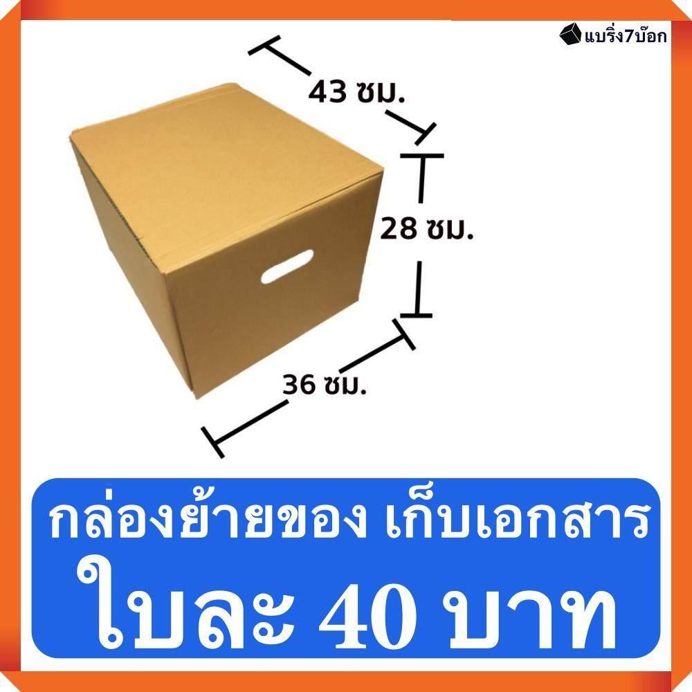 ขายดีมาก! กล่องขนของ กล่องย้ายออฟฟิศ กล่องย้านบ้าน กล่องกระดาษ 36x43x28 ซม. รวมค่าส่ง Kerry 50 บาท