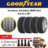 ประกันภัย รถยนต์ 2+ ตรัง ยางรถยนต์ GOODYEAR 195/65R15 รุ่น EXCELLENCE (4 เส้น) ยางใหม่ปี 2018