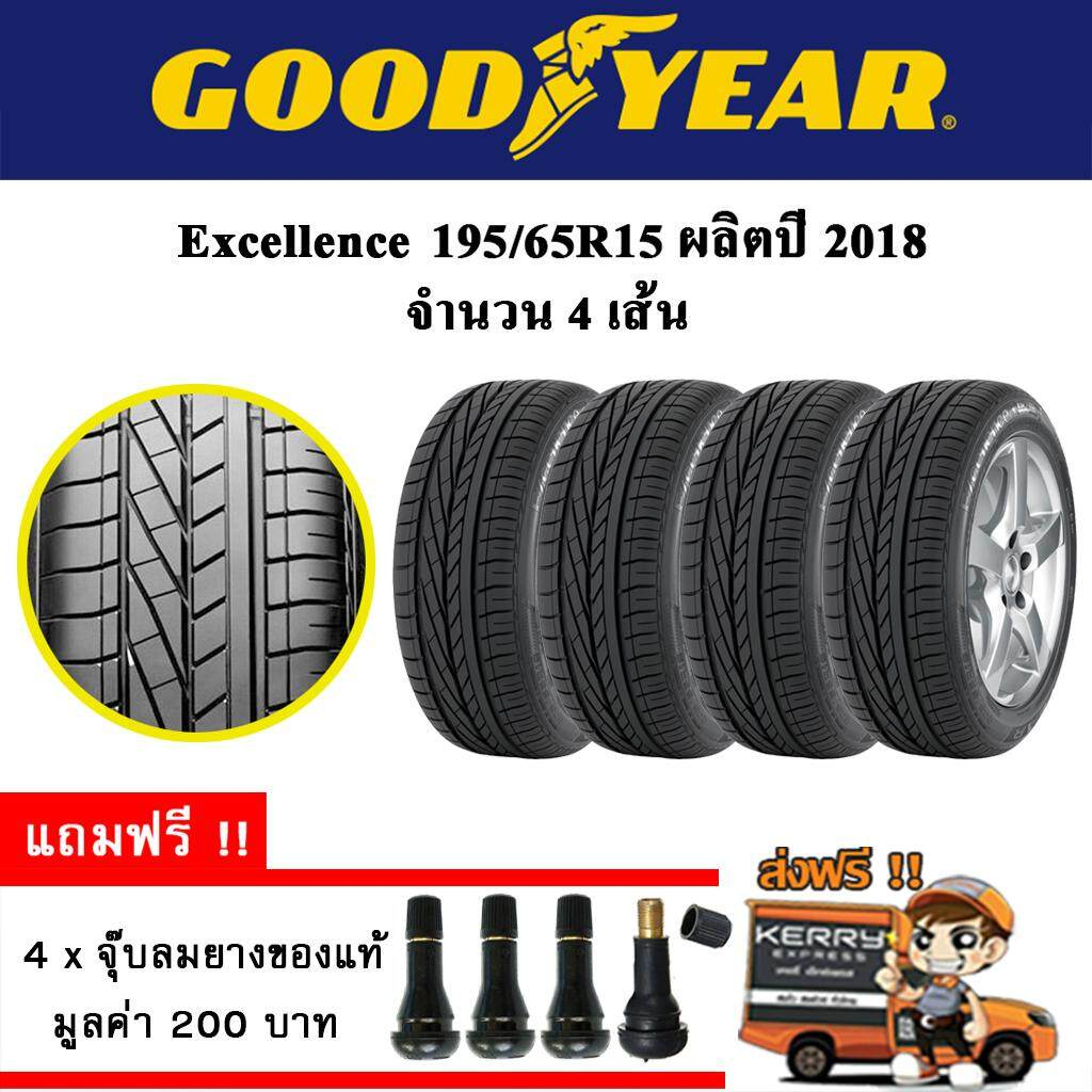 ตรัง ยางรถยนต์ GOODYEAR 195/65R15 รุ่น EXCELLENCE (4 เส้น) ยางใหม่ปี 2018
