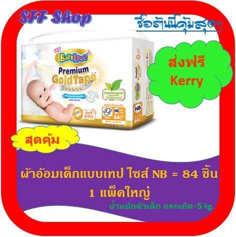 สุดยอดสินค้า!! ส่งฟรี Kerry !!! ผ้าอ้อมเด็กแรกเกิด แพมเพิส เบบี้เลิฟ พรีเมียม โกลด์ เทป BabyLove Premium Gold Tape 1 แพ็คใหญ่