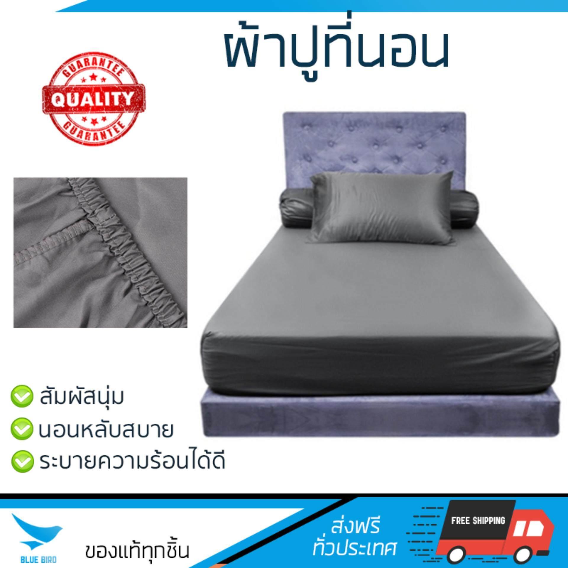 เก็บเงินปลายทางได้ ผ้าปูที่นอน ผ้าปูที่นอนกันไรฝุ่น ผ้าปู T3 HOME LIVING STYLE 375TC SHIN เทาเข้ม  HOME LIVING STYLE  ผ้าปู T3 HLS 375TC SHI สัมผัสนุ่ม นอนหลับสบาย เส้นใยทอพิเศษ ระบายความร้อนได้ดี กันเชื้อราและแบคทีเรีย Bed Sheet Set จัดส่งฟรี Kerry ทั่วประเทศ