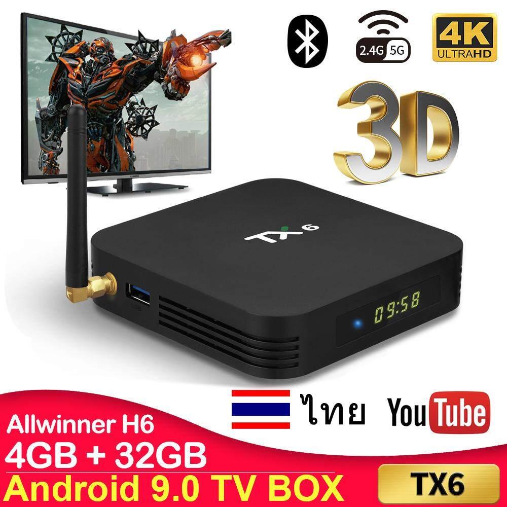 ยี่ห้อไหนดี  หนองบัวลำภู TX6 Allwinner H6 Ram 4GB / 32GB Android 9.0 4K กล่องทีวีกับจอแสดงผล LED Dual Band WiFi LAN USB3.0 สามารถตั้งค่าเป็นไทย TV BOX