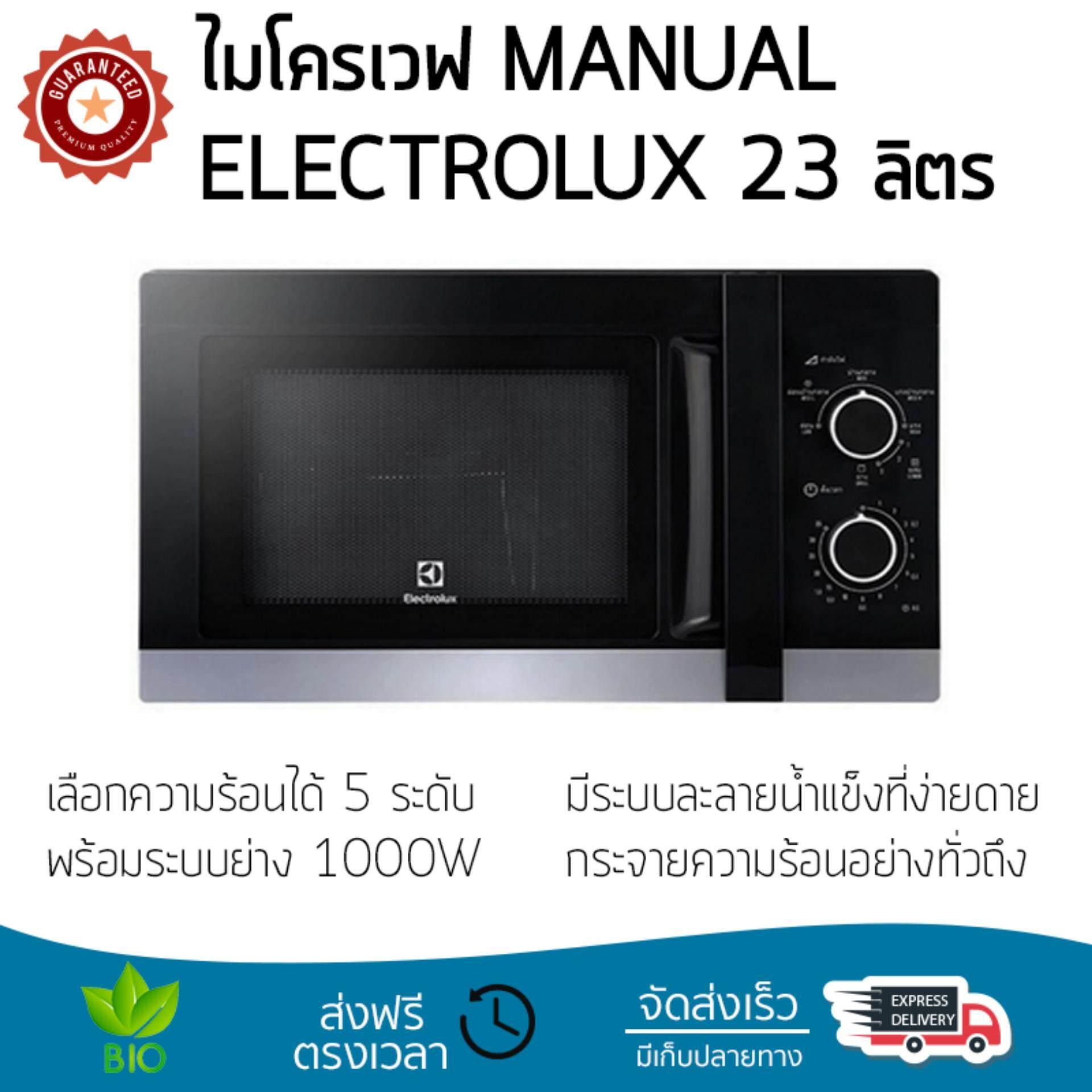 รุ่นใหม่ล่าสุด ไมโครเวฟ เตาอบไมโครเวฟ ไมโครเวฟMANUAL ELECTROLUX EMM2334GK 23 ลิตร | ELECTROLUX | EMM2334GK ปรับระดับความร้อนได้หลายระดับ มีฟังก์ชันละลายน้ำแข็ง ใช้งานง่าย Microwave จัดส่งฟรีทั่วประเทศ