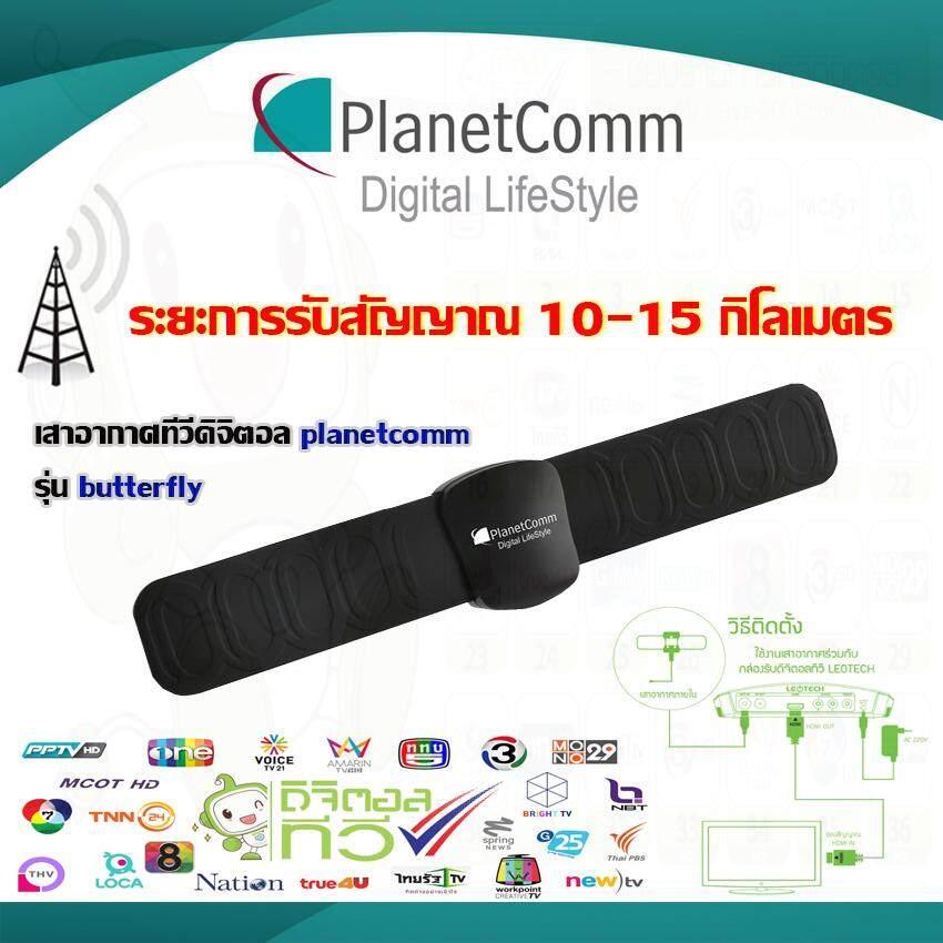PlanetComm เสารับสัญญาณทีวีดิจิตอล รุ่น Butterfly