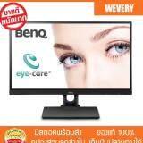 ขายดีมาก! [Wevery] BenQ Monitor IPS 27