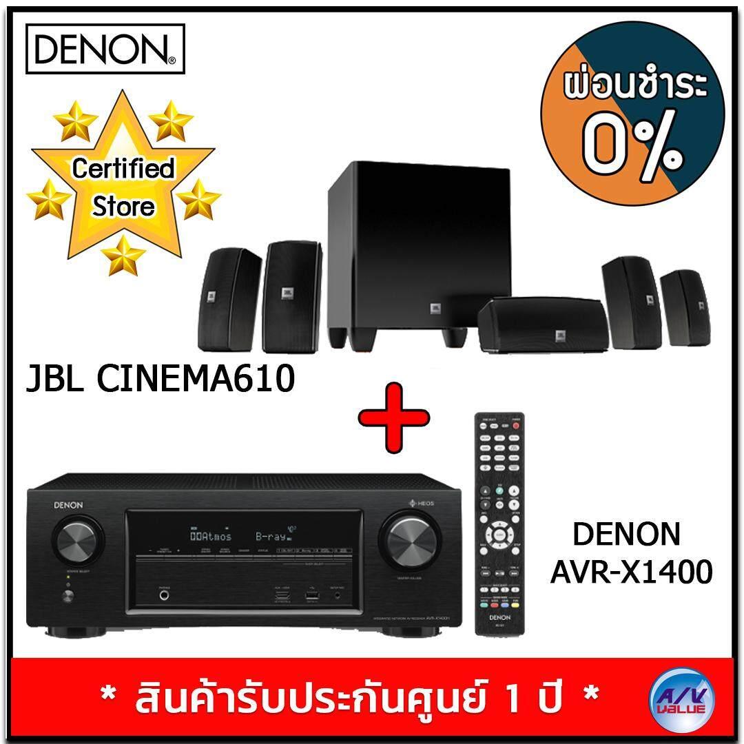 ยี่ห้อนี้ดีไหม  นนทบุรี DENON AVR-X1400H + JBL CINEMA 610 - Black ** ผ่อนชำระ 0% **