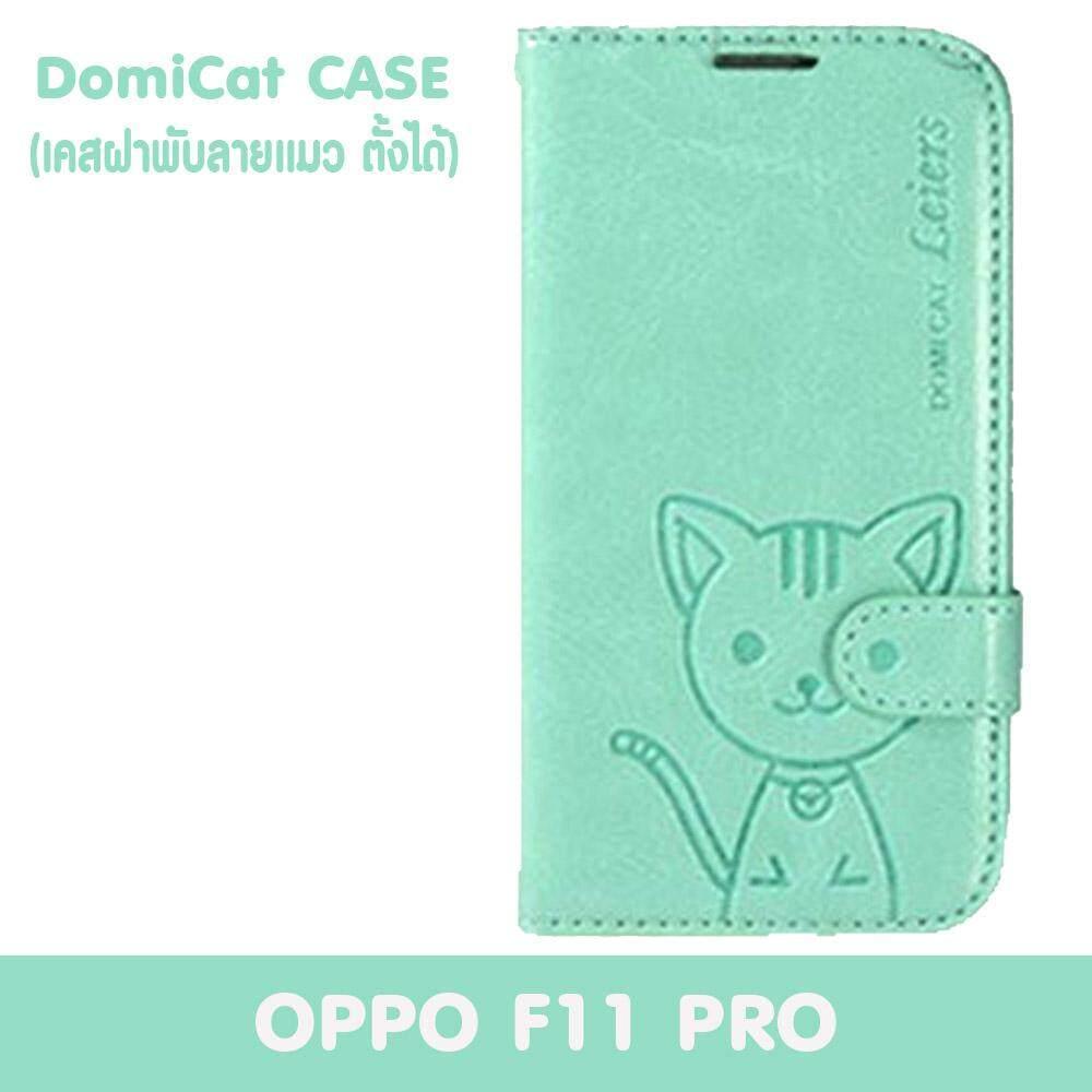 ลดสุดๆ Domi Cat เคส  OPPO F11 Pro / Oppo F11 Pro / ออปโป เอฟ 11 โปร / F11 Pro รุ่น Fancy Series ชนิด แบบเปิดปิด แบบมีเข็มขัด  แบบ TPU