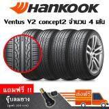 ประกันภัย รถยนต์ 3 พลัส ราคา ถูก นครนายก ยางรถยนต์ Hankook 225/45R18 รุ่น Ventus V2 Concept2 (H457) (4 เส้น) ยางใหม่ปี 2018