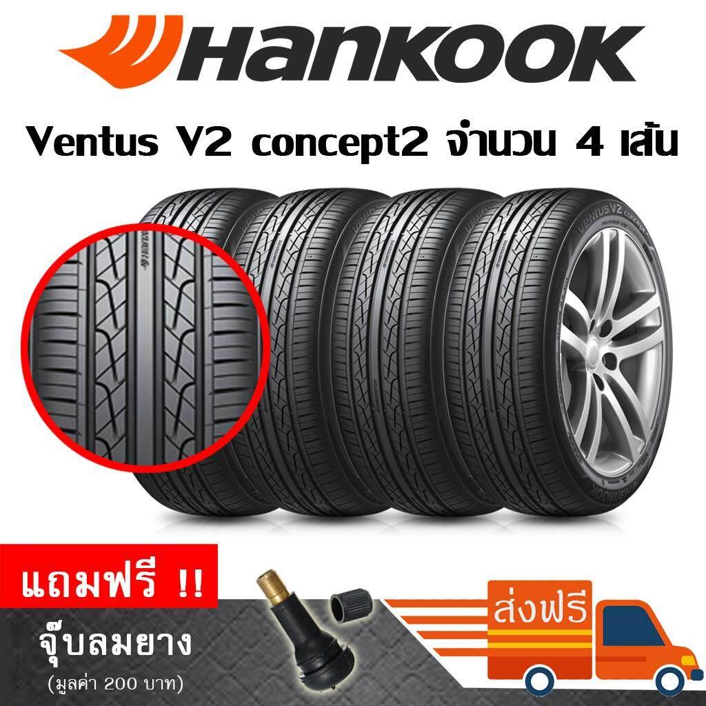ประกันภัย รถยนต์ 2+ นครนายก ยางรถยนต์ Hankook 225/45R18 รุ่น Ventus V2 Concept2 (H457) (4 เส้น) ยางใหม่ปี 2018