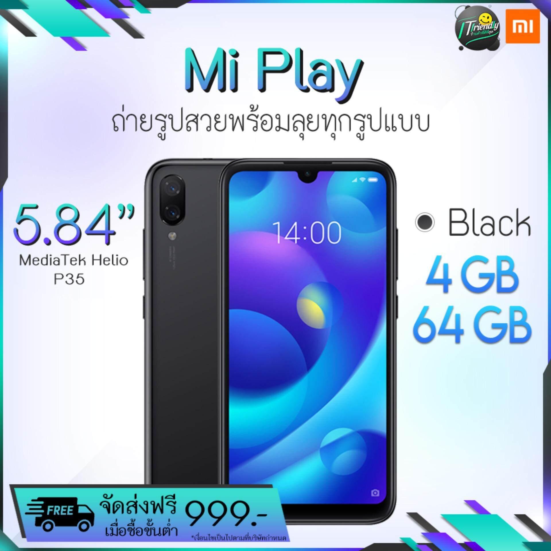 ยี่ห้อนี้ดีไหม  ลำพูน [Global Version] Xiaomi Mi Play 4/64GB รับประกัน 1 ปี แถมฟิล์มกระจกเเละเคส