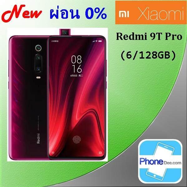 พะเยา Xiaomi Mi 9T Pro (128GB) - ประกันศูนย์ไทย 15 เดือน (ผ่อน 0% เฉพาะบัตรเครดิตที่ร่วมรายการ)