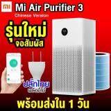 ยี่ห้อไหนดี  ปราจีนบุรี 【แพ็คส่งใน 1 วัน】Xiaomi Mi Air Purifier 3 เครื่องฟอกอากาศPM 2.5 ( CN Ver. ) [[ รับประกัน 1 เดือน ]] / Thaisuperphone