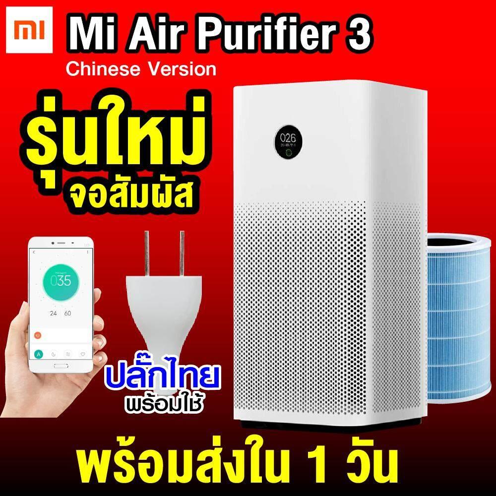 การใช้งาน  ปราจีนบุรี 【แพ็คส่งใน 1 วัน】Xiaomi Mi Air Purifier 3 เครื่องฟอกอากาศPM 2.5 ( CN Ver. ) [[ รับประกัน 1 เดือน ]] / Thaisuperphone