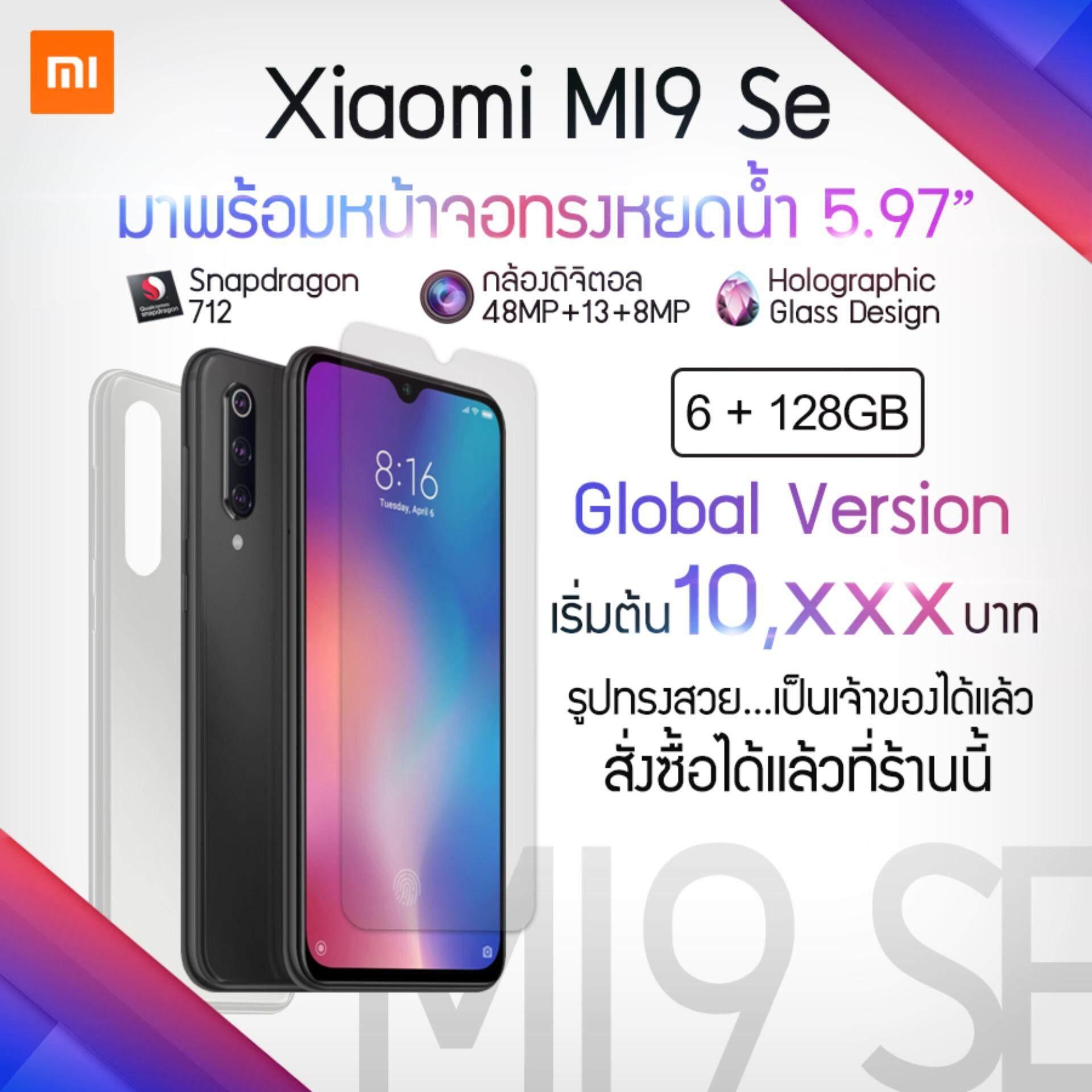 ยี่ห้อไหนดี  อุตรดิตถ์ พิเศษสุดๆ Xiaomi Mi 9 SE (6/64GB) (6/128GB) [Global Version] [รับประกันร้าน 1 ปี] แถมฟรี ฟิล์มกระจกและเคสใส