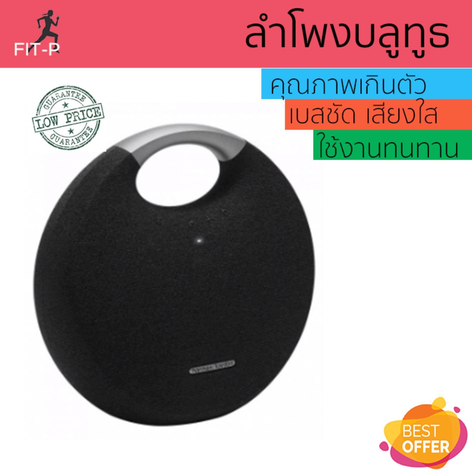 สอนใช้งาน  สมุทรปราการ จัดส่งฟรี ลำโพงบลูทูธ  Harman Kardon Bluetooth Speaker 2.1 Onyx Studio 5 Black เสียงใส คุณภาพเกินตัว Wireless Bluetooth Speaker รับประกัน 1 ปี