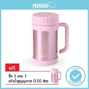 ซื้อ 1 แถม 1 NIKKO กระติกน้ำสแตนเลสสุญญากาศ TA CHX50P