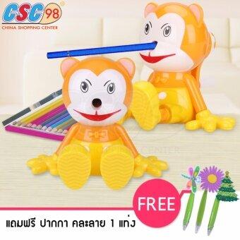 สนใจซื้อ ที่เหลาดินสอ กบเหลาดินสอ รูปลิงสุดน่ารัก (สีเหลือง) ผลิตจากพลาสติกแข็งเนื้อดี ใช้เหลาดินสอ หรือสีไม้ ทีมีขนาดกลม หรือ ขนาดเหลี่ยมได้ พกพาง่ายเเถมฟรีปากกา คละเเบบ 1ด้าม มูลค่า 69 บาท
