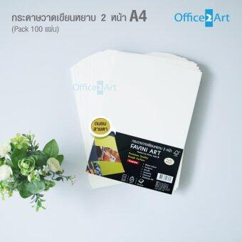 กระดาษวาดเขียน กระดาษ 100 ปอนด์ กระดาษวาดเขียนนอก FAVINI ขนาด A4 200g. (แพ็ค 100 แผ่น)