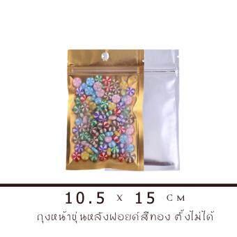 ซองหน้าขุ่น พื้นทอง ถุงซิปล็อค ตั้งไม่ได้ ขนาด10.5x15cm