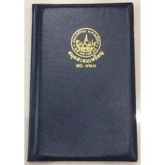 อยากขาย สมุดสะสมเหรียญ 120 เหรียญ สีกรมท่า ชุด 3เล่ม