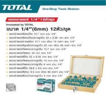 ดอกเราเตอร์ 1/4'' (6mm) 12ตัว/ชุด TOTAL