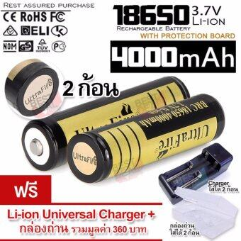 2 x Protective Plate UltraFire 18650 lithium battery 4000 mAH Rechargeable Battery 2 ก้อน ถ่านชาร์จ ถ่านไฟฉาย แบตเตอรี่ไฟฉาย แบตเตอรี่ อเนกประสงค์ 4000 mA ไฟฉาย อุปกรณ์รักษาความปลอดภัย Floodlight Spotlight (สีดำ) แถม Li-ion Charger + กล่องถ่านชาร์จ