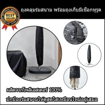 เปรียบเทียบราคา ถุงคลุมร่มสนาม ร่มสนาม ขนาด 220cm (ดำ)