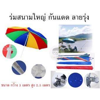 เปรียบเทียบราคา ขายร่มสนามใหญ่ ร่มกันแดด ร่มขนาดใหญ่ ร่มลายรุ่ง ร่มสนามใหญ่ ขนาด กว้าง 3 เมตร สูง 2.5 เมตร