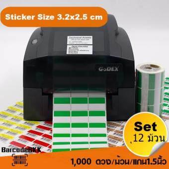 สติกเกอร์บาร์โค้ด สีเขียว-ขาว ขนาด 3.2x2.5cm เพิ่มมูลค่าให้สินค้าของคุณ (จำนวน 1000 ดวง) SET 12 ม้วน ใช้งานอเนกประสงค์หรือคู่เครื่องพิมพ์
