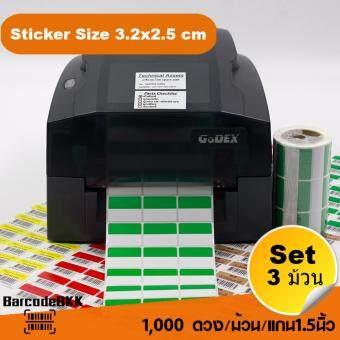 รีวิว สติกเกอร์บาร์โค้ด สีเขียว-ขาว ขนาด 3.2x2.5cm เพิ่มมูลค่าให้สินค้าของคุณ (จำนวน 1000 ดวง) SET 3 ม้วน ใช้งานอเนกประสงค์หรือคู่เครื่องพิมพ์