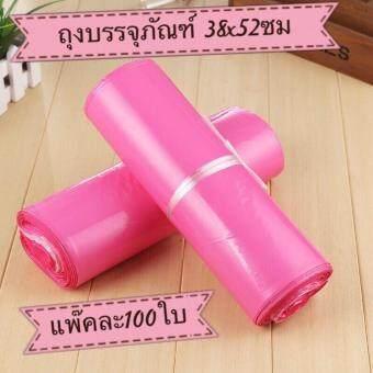 ซองไปรษณีย์พลาสติก ถุงไปรษณีย์กันน้ำ ขนาด 38*52 CM. (แพ๊คละ 100 ใบ )