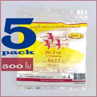 ต้องการขาย 3NOK ถุงหูหิ้วขาว 6x11นิ้ว จำนวน500ใบ ถุงพลาสติกHD100% ชนิดบางเหนียวอย่างดี เกรด A