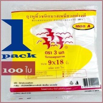3NOK ถุงหูหิ้วขาว 9x18นิ้ว จำนวน100ใบ ถุงพลาสติกHD100% ชนิดบางเหนียวอย่างดี เกรด A