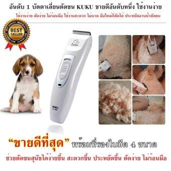 ปัตตาเลี่ยนสุนัข ปัตตาเลี่ยนตัดขนสุนัข ปัตตาเลี่ยนตัดขนหมา ปัตตาเลี่ยนไร้สาย แบตตาเลี่ยนตัดขนหมา มีหวีรอง 2 ชิ้น รุ่น KUKU-3000
