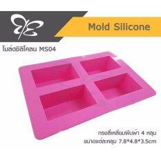 แม่พิมพ์ซิลิโคน ทรงสี่เหลี่ยมผืนผ้า 4 หลุม โมลด์สบู่-เบเกอรี่ : Mold Silicone 4 rectangular brick