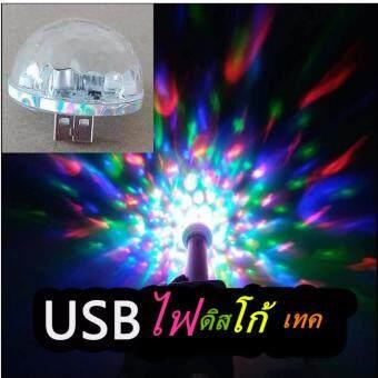 4sshop ไฟดิสโก้เทค USB ควบคุมไฟด้วยเสียง พกพาง่าย ไฟเปลี่ยนตามจังหวะเพลง
