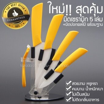ชุดมีดเซรามิค (ด้ามสีเหลือง) 5 ชิ้น + มีดปอกเปลือก พร้อมที่เสียบมีด Ceramic knife Set มีดเซรามิก มีดเชฟ มีดหั่นผัก มีดปอกผลไม้ มีดเซรามิกใบขาว ด้ามจับพลาสติกสีเหลือง พร้อมฐานวาง